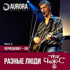 The <b>Чиж</b> & Co, <b>Разные люди</b>: Чернецкому - 50!, Часть 2 - Music on ...