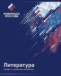 Hatber <b>Тетрадь Команда</b> России Литература <b>48 листов</b> в линейку