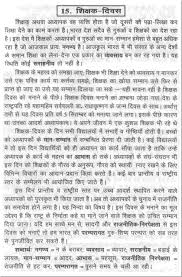 sample essay on the teachers day in hindi