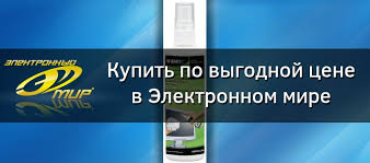 Чистящий <b>спрей</b> EMTEC Spray <b>screen</b> for TFT/<b>LCD</b> (250мл) купить ...