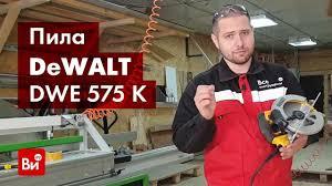 Обзор <b>дисковой пилы DeWALT</b> DWE 575 K - YouTube