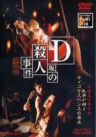 Murder on D Street 1998