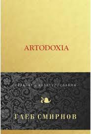 Книга <b>Artodoxia</b> (золото). <b>Смирнов Г</b>. - купить в книжном интернет ...
