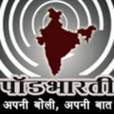 Podbharti : Hindi Podcast
