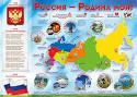 Приглашение открытка моя россия