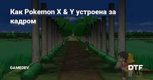 Как <b>Pokemon</b> X & Y устроена за кадром — Gamedev на DTF
