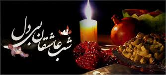 Image result for ‫شب یلدا‬‎