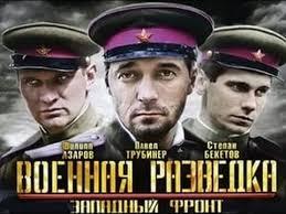<b>ВОЕННАЯ РАЗВЕДКА</b> Западный фронт 1 серия 480р - YouTube