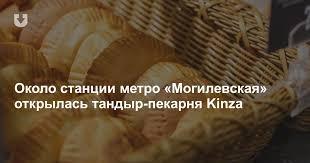 Кинза тандыр-пекарня в Момо: время работы, фото, цены