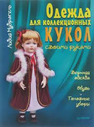 """Книга """"<b>Одежда для</b> коллекционных кукол своими руками. Верхняя ..."""