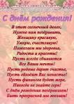 Поздравление с днем рождения учителю женщине
