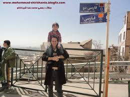 وبلاگ رسمی محمد رضا شیرخانلو s5 picofile com file 8113642784 02634