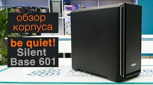 Обзор <b>корпуса be quiet</b>! Silent Base 601. Самый доступный, но ...