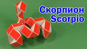 СКОРПИОН | SCORPIO | <b>Змейка</b> Рубика 36 | Rubik`s Snake 36 ...