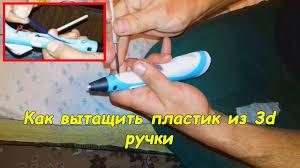 Как вытащить пластик из <b>3d</b> ручки #деломастерабоится - YouTube
