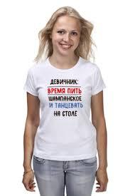 """Женские футболки c стильными принтами """"девичник"""" - купить в ..."""