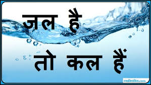 save water slogans in hindi   पानी बचाये  जीवन    save water slogans in hindi poster