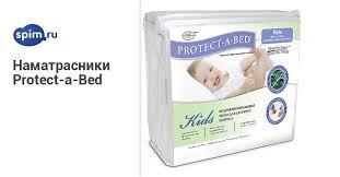 <b>Наматрасники Protect</b>-a-<b>Bed</b>