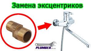Замена <b>эксцентриков</b> смесителя для ванны - ремонт смесителя ...