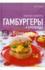 """Книга: """"<b>Гамбургеры и бутерброды</b>. <b>Простые</b> рецепты"""". Купить ..."""