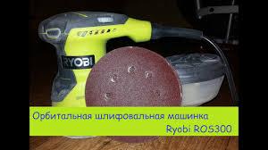 <b>Ryobi</b> ROS 300 обзор / review орбитальная <b>шлифовальная</b> ...