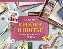 Большая книга кройки и шитья | <b>Корфиати А</b>. | 978-5-17-110080-3 ...
