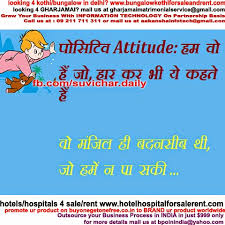 Positive Attitude quotes in hindi Positive Attitude quotes