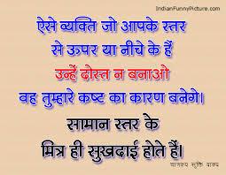 Hindi-Quotes-Hindi-Suvichar-2.jpg via Relatably.com