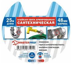 Купить <b>Клейкая лента</b> монтажная <b>Masterprof</b> HS.070028, 48 мм x ...