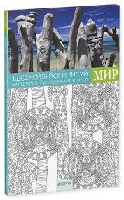 Серия <b>книг</b> «<b>Раскраски</b> для творчества и медитации» от ...