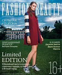 Fashion&Beauty_10/14 by Fashion&Beauty Krasnodar - issuu