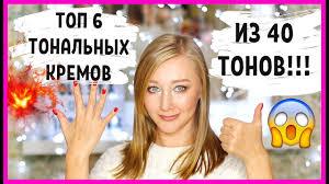 ТОП 6 лучших <b>тональных кремов</b> из 40 тонов/с Татьяной Рева ...