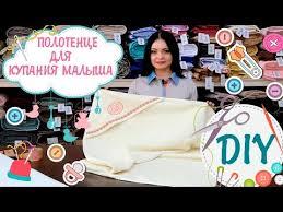 DIY - КАК сшить конверт для купания малыша (<b>полотенце</b> с ...