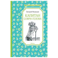 <b>Книга Книга Махаон</b> Валерий Медведев. <b>Капитан</b> Соври-голова ...
