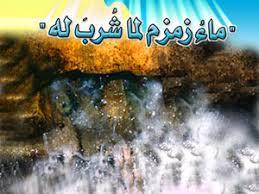Картинки по запросу ماء زمزم