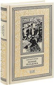 Книга «<b>Полная переделка</b>» Зиновий <b>Юрьев</b> - купить на OZON.ru ...