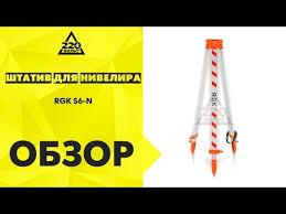 <b>RGK S6</b>-<b>N</b> — <b>штатив</b> алюминиевый | СибТоргПрибор | Красноярск