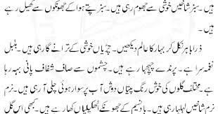 spring season urdu essay topics urdu mazmoon