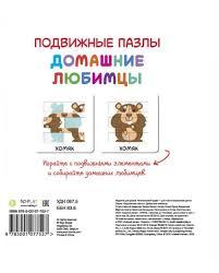 Купить <b>ND Play Книга</b> с подвижными пазлами. Домашние ...