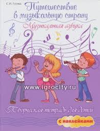 """Путешествие в музыкальную страну """"Музыкальная <b>азбука"""" с</b> ..."""
