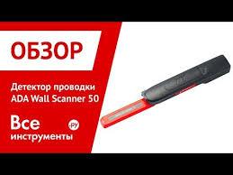 Обзор <b>детектора проводки ADA Wall</b> Scanner 50 (компания ...
