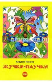 """Книга: """"<b>Жучки</b>-<b>паучки</b> (<b>раскраска</b>)"""" - <b>Андрей Тюняев</b>. Купить книгу ..."""