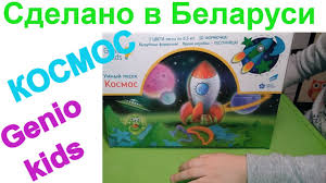 "<b>kinetic</b> sand! Набор <b>Genio</b> kids Умный <b>песок</b> ""КОСМОС"" - YouTube"