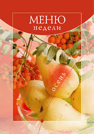 Menu nedeli 6str 96 by Tatyana Solovyeva - issuu