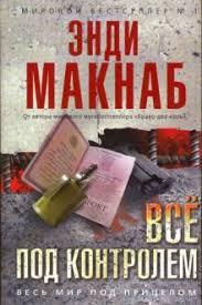 """Книга: """"<b>Все под контролем</b>"""" - Энди Макнаб. Купить книгу, читать ..."""