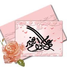 بطاقات تهنئة عيد الفطر المبارك 2013 7