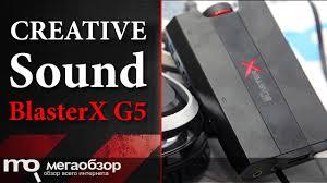 Обзор <b>звуковой карты Creative Sound</b> BlasterX G5 - YouTube