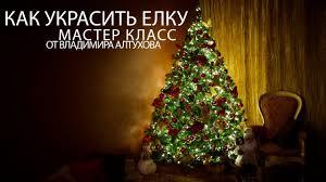 Мастер-класс от декоратора: как украсить <b>елку</b> на новый год ...