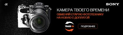 TRADE IN фототехники <b>SONY</b> | Товары | Фотомагазин ...