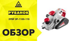 Обзор <b>Рубанок ЗУБР ЗР-1100-110</b> - YouTube